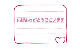 【お気持ちコース】.