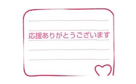 【お気持ちコース】..