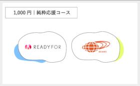 1,000円|純粋応援コース