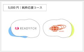 5,000円|純粋応援コース