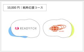 10,000円|純粋応援コース