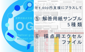 3000円リターン & 解答用紙サンプル×5種& 採点用エクセルファイル