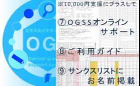 10000円リターン & OGSSオンラインサポート & ご利用ガイド & プログラム内のサンクスリストにお名前掲載
