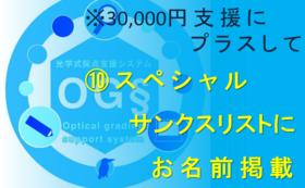 30000円リターン & プログラム内のスペシャルサンクスリストにお名前掲載