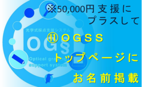 50000円リターン & プログラムトップページにお名前を掲載