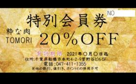 【かなりお得!】粋な肉TOMORI お食事クーポン券!!