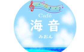 【30,000円】café海音パートナー