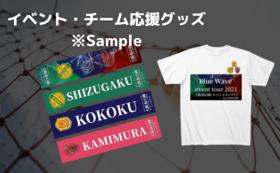 【18,000円プラン(大会Tシャツ+大会タオル)】