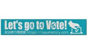 「投票に行こう」オリジナルマフラータオル