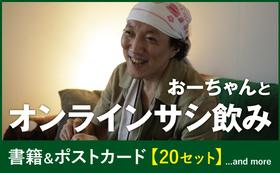 おーちゃんとオンラインサシ飲み+書籍&ポストカード【20セット】…and more