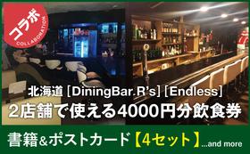 北海道[DiningBar R's]と[Endless]2店舗で使える4000円分飲食券+書籍&ポストカード【4セット】