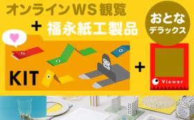 キット+WSアーカイブ動画視聴権 (福永紙工福袋つき)