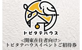 <関東在住向け>トビタテハウスイベントご招待券