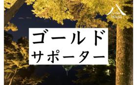 G-eight HOUSE ゴールドサポーター (詳細あり)