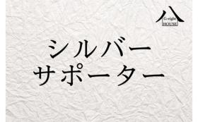 G-eight HOUSE シルバーサポーター (詳細あり)