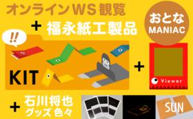 キット+WSアーカイブ動画視聴権(福永紙工福袋・石川将也グッズつき)