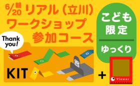 【6/20 (日) 10:00~】リアル対面WS参加