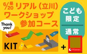 【6/20 (日)   13:00~】リアル対面WS参加