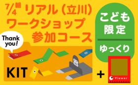 【7/4 (日)  10:00~】リアル対面WS参加