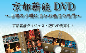 D|第71回京都薪能招待券ペア+薪能公演DVD