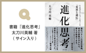 書籍『進化思考』NOSIGNER・太刀川英輔 著(サイン入り)