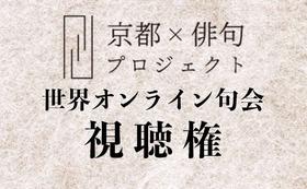 世界オンライン句会 視聴権(京菓子付)