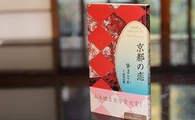 (限定60冊)黛まどかサイン入り句集 ※「京都の恋」著者・黛まどか句集