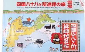 【応援コース】お礼のポストカードと四国八十八ヶ所巡礼旅・詳細地図帖のプレゼント