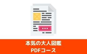 本気の大人インタビュー 冊子pdfコース