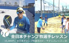 【ビーチテニスファン向け】ビーチテニス全日本チャンプ牧篤矢選手が教えるスペシャルレッスン