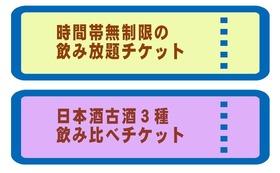 飲み放題チケット1枚+日本酒古酒3種飲み比べ1枚