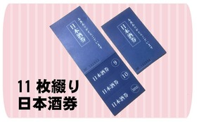 【早期割引】33,000円分の日本酒回数券