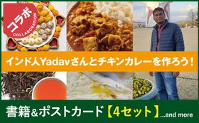 インド人Yadavさんとチキンカレーを作ろう!+書籍&ポストカード【4セット】…and more