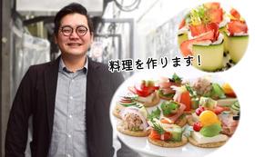 元プロの料理人があなたのために、料理を作ります!!