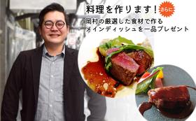 元プロの料理人があなたのために、料理を作ります!!②