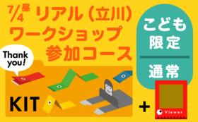 【7/4 (日)  13:00~】リアル対面WS参加