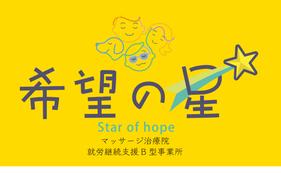 『プレゼント用にも使える希望の星で使える利用券』10000円分