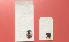 『一歩の縁袋 大小セット』(点字用紙を再利用したポチ袋)計2枚