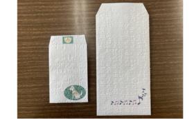 『ポチ袋・封筒セット』各5 枚 点字用紙を再利用した味わい深いリターンです