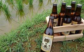 お米を使ったクラフトビール「郷乃米麦酒」飲み比べセット(2本)