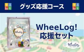 グッズ応援コース(WheeLog!応援セット)