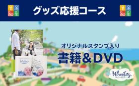 グッズ応援コース(書籍&DVD)