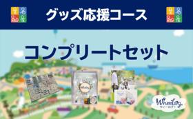 グッズ応援コース(コンプリートセット)