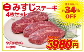 ②【みすじステーキ4枚セット】