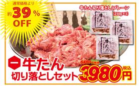 ①【牛たん切り落としセット】
