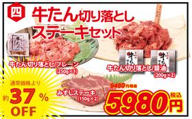 ④【切り落とし&ステーキセット】