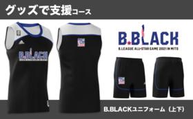 【グッズで支援コース】支援者限定!B .BLACKユニフォーム(上下)