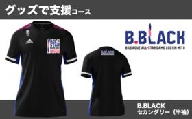 【グッズで支援コース】支援者限定!B.BLACKセカンダリー(半袖)