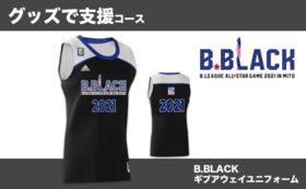 【グッズで支援コース】支援者限定!B.BLACKギブアウェイユニフォーム