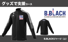 【グッズで支援コース】支援者限定!B.BLACKジャージ(上)